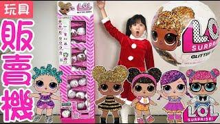 【玩具】LOL閃亮驚喜寶貝蛋販賣機!?24顆開箱[NyoNyoTV妞妞TV玩具]