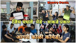 Type of people in gym | Aagri koli comedy | Bunty Patil