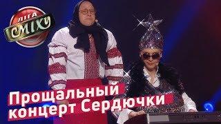 Прощальный концерт Верки Сердючки - Луганская Сборная (Пародия)