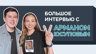 Большое интервью с Арманом Юсуповым (YuFrame) | Рауана Кокумбаева