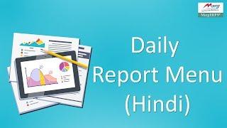 Daily Report Menu Tutorial [Hindi]