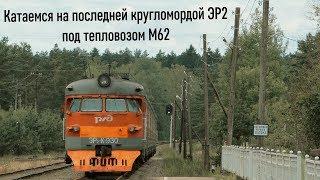 Едем на последней кругломордой ЭР2 в Зеленогорск под тепловозом М62