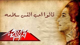 Qalo Ahaba Al Qas Sallama - Umm Kulthum قالوا احب القس سلامة - ام كلثوم