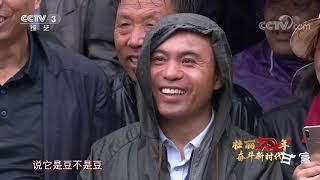"""[壮丽70年 奋斗新时代]郭志坚出""""最难""""谜语 这可难不倒头寨子镇乡亲们  CCTV综艺"""
