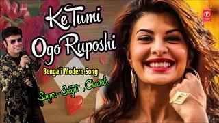 Ke Tumi Ogo Bengali Modern Full (Audio) Song | Sriijiit, Chaitali New Bengali song 2019