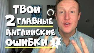 2 Английские Ошибки Которые Все Русские Говорят!