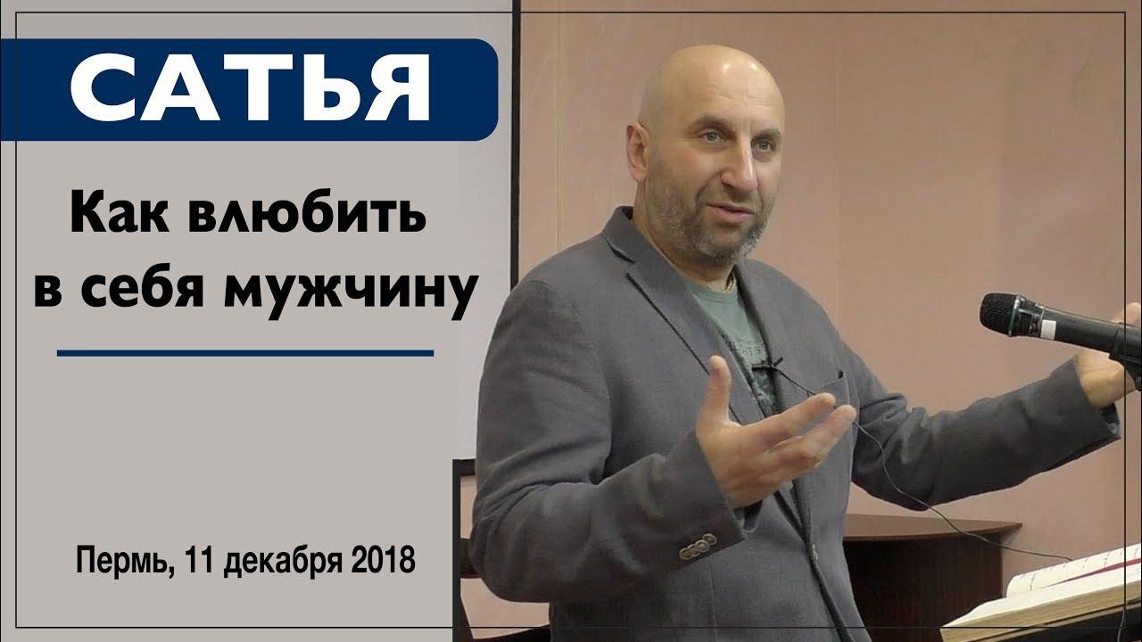 Сатья дас лекции видео смотреть онлайн мужской клуб центральный клуб железнодорожников москва официальный