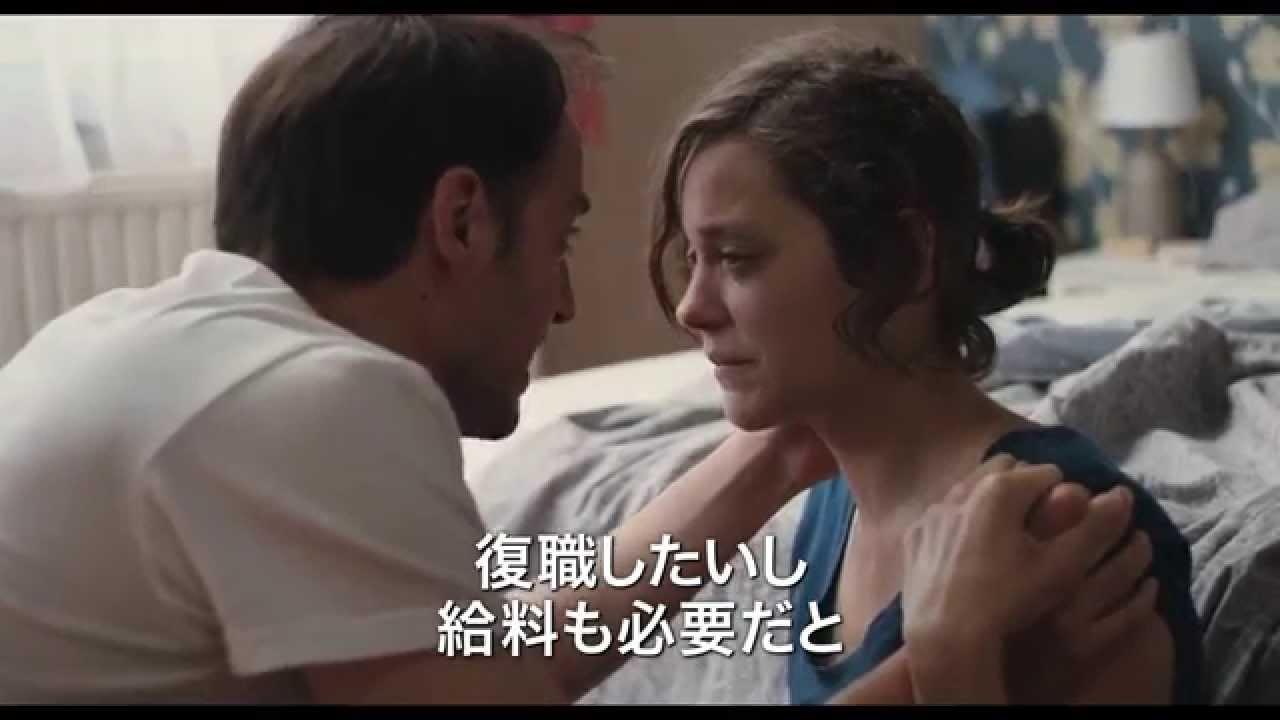 画像: 映画『サンドラの週末』予告編 youtu.be