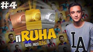 FIFA 15 | пRuha | #4