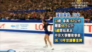 【體育新聞】冬奧最美對決 金妍兒 vs  淺田真央