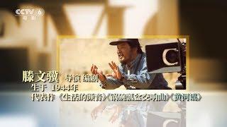 【我的电影故事】我的电影故事——滕文骥:用音乐表现电影故事