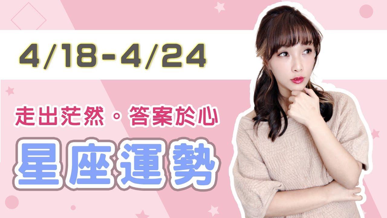 星座運勢 4/18(日)~4/24(六)    ⭐ 走出茫然。答案於心 ⭐    米薩小姐