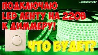 видео Светодиодная лента на 220В