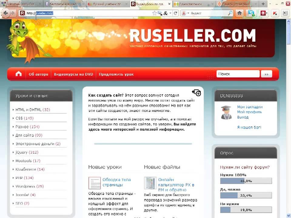 Как сделать дизайн сайта в юкоз узнать хостинг по названию почты