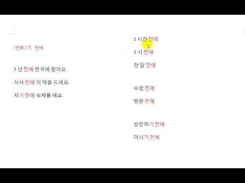 Изучаем корейский язык. Урок 67. 전에 (до)