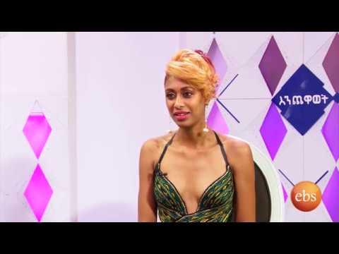 Enechewawet: Talk With Singer Betty G - ቆይታ ከድምጻዊት ቤቲ ጂ ጋር