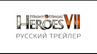 Heroes of Might and Magic VII: Русский трейлер