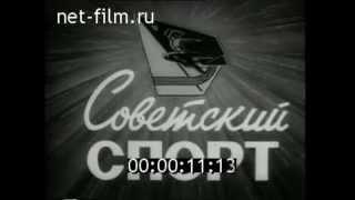 """""""Днепр"""" - чемпион СССР. Киножурнал """"Советский Спорт"""" (1983)"""