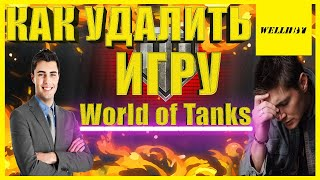 [Гайд] Обзор - КАК УДАЛИТЬ ИГРУ World of Tanks 😊