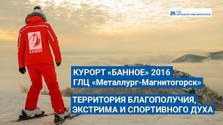 видео Горнолыжный отдых на озере Банном: ГЛЦ