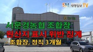 서문경농협 조합장, 원산지 표시 위반 징계