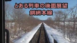 とある列車の後面展望 釧網本線