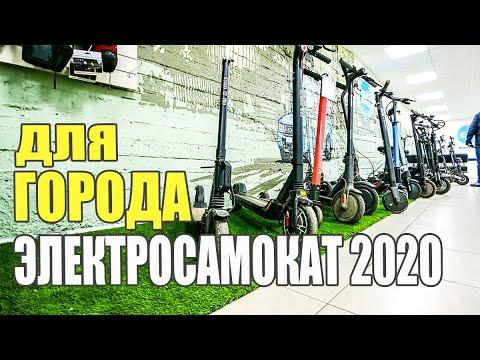 Как выбрать электросамокат в 2020 году для города? #78 Просто Техника