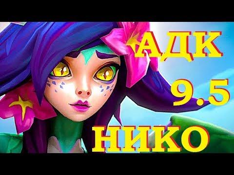 НИКО СТРЕЛОК НОВЫЙ БИЛД | NEEKO NEW BUILD ADC  | League of Legends от Виви [9.5] thumbnail
