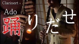 Ado「踊」を演奏してみた【クラリネット2重奏】【くらばるさんコラボ】Clarinet cover Odo - Ado