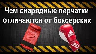 видео Как выбрать снарядные перчатки