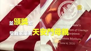 天安門母親獲頒美國務院獎項 白宮再喊話北京
