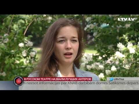 В Русском театре назвали лучших актеров