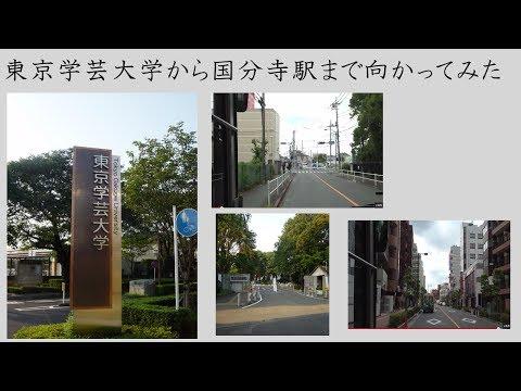 東京学芸大学から国分寺駅に向かってみた