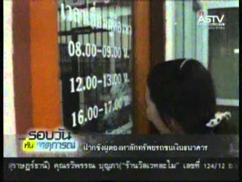 20130310 ฝากขังผู้ต้องหาลักทรัพย์รถขนเงินธนาคารกรุงไทย