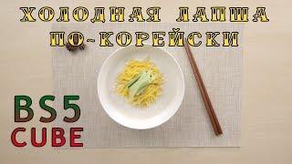 Рецепт корейской лапши с соевым бульоном. Используем крутой блендер BS5 Cube Lequip