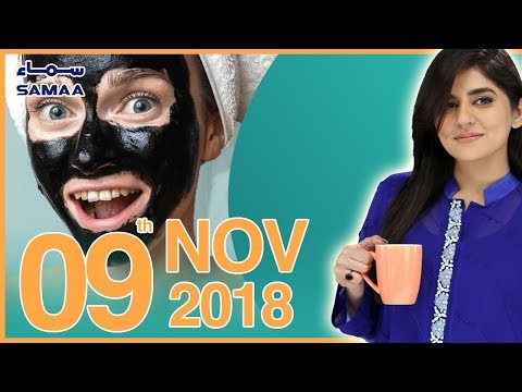 Benefits of Charcoal | Subh Saverey Samaa Kay Saath | Sanam Baloch | SAMAA TV | November 09, 2018