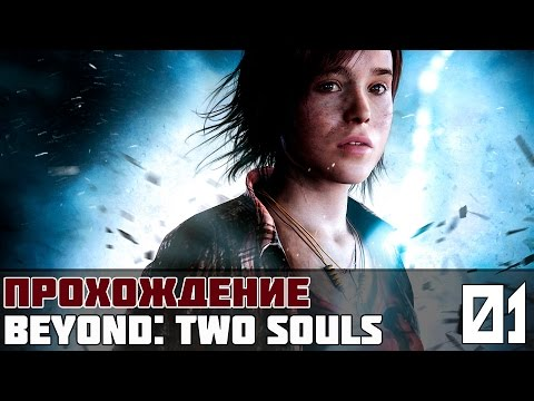 Beyond: Two Souls (За гранью: Две души) Прохождение #1 - Эксперимент