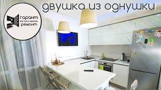 ОБАЛДЕННЫЙ РЕМОНТ ОДНОКОМНАТНОЙ КВАРТИРЫ 35м.кв, СПУСТЯ ДВА ГОДА ЭКСПЛУАТАЦИИ!!!