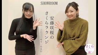 SHOWROOMにて隔週木曜日に配信中の安藤咲桜のさくらラウンジのアーカイブ動画です。 https://www.showroom-live.com/andosakura?r=a.f613de44 今回はゲスト ...