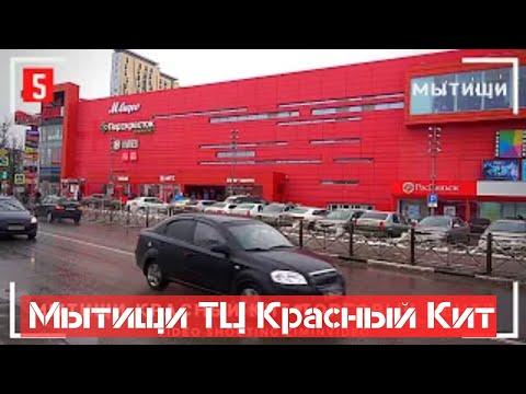 Мытищи Красный Кит Торговый Центр -5 SONY FDR-AXP55 4K Mytishchi Shopping Center 购物中心 쇼핑센터