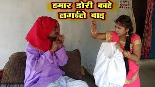 Entertainment Video    इ का ह ऐ बुढ़ा    Shivani Singh & शिवानी सिंह,