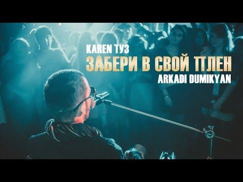 Karen Туз Ft. Аркадий Думикян - Забери В Свой Плен