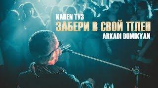 Download Karen ТУЗ feat. Arkadi Dumikyan – Забери В Свой Плен (Live Sinatra / Калуга) Mp3 and Videos