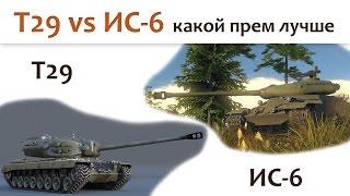 🎮 T29 и ИС-6, кто из них лучше?