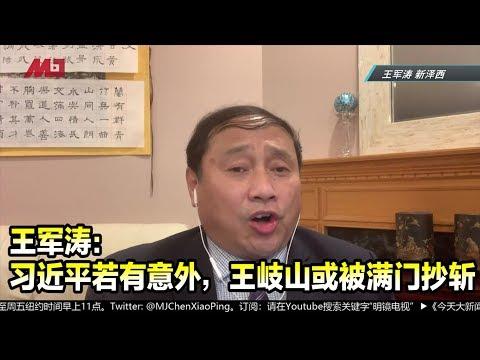王军涛:习近平若有意外,王岐山或被满门抄斩
