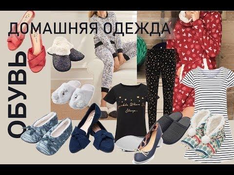 Обувь, полотенца,  домашняя одежда каталог Avon  2019 видео