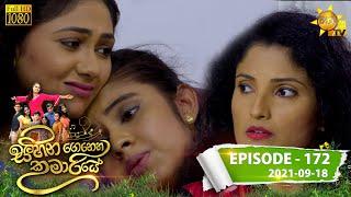 Sihina Genena Kumariye | Episode 172 | 2021-09-18 Thumbnail