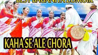 Kaha se ale chora China china Lage /A super hit baganiya adivashi song