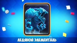 НОВАЯ КАРТА - ЛЕДЯНОЙ ЭЛЕМЕНТАЛЬ | Castle Crush
