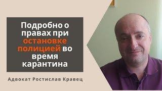 Подробно о правах при остановке полицией во время карантина | Адвокат Ростислав Кравец